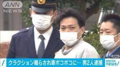 【あおり運転】クラクション鳴らされ車ボコボコに… 男2人逮捕 神奈川・藤沢