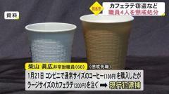通常サイズのコーヒー100円を購入したにも関わらず、ラージサイズのカフェラテ200円を容器に注ぎ盗んだ 懲戒免職