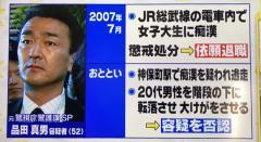 元警視庁SP、傷害で無罪判決 痴漢疑われ逃走、東京地裁