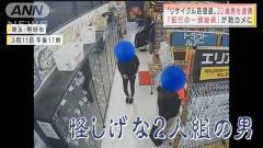 """犯行の一部始終…""""リサイクル店窃盗""""22歳男を逮捕"""