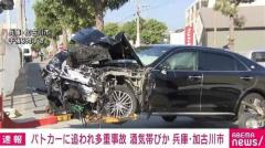 パトカーに追われ逃走中の車が多重事故 10人けが 兵庫県加古川市
