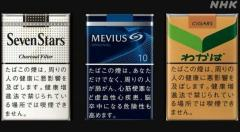 たばこ 10月から値上げへ 主な銘柄 1箱30~40円程度