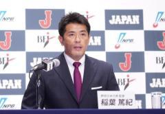 東京五輪の侍ジャパン発表、田中将ら24人招集 稲葉監督「目標は金メダル」