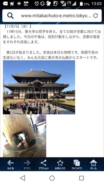 Screenshot_20181108-130346