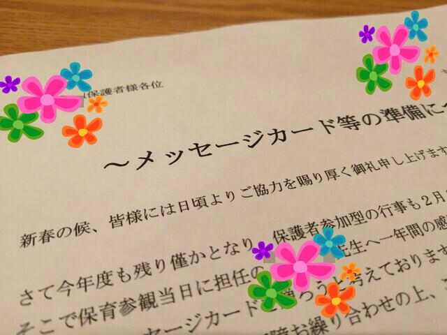 メッセージ カード 先生 幼稚園