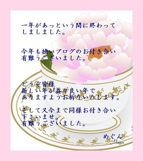 牡丹とコーヒーカップ−1