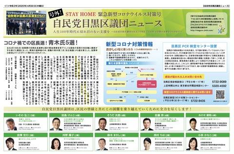 2004自民党目黒議団ニュース_6