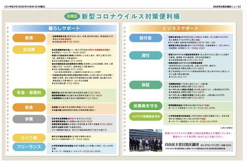 2004自民党目黒議団ニュース_6裏面