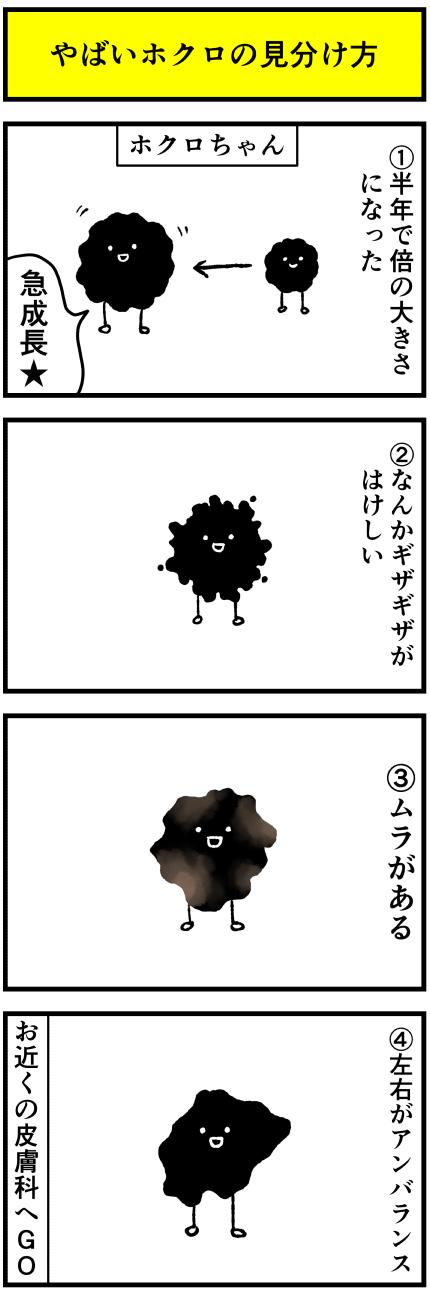 412hokuro