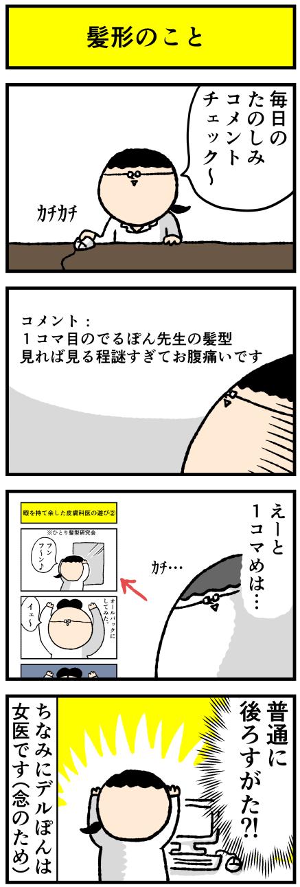 313deru