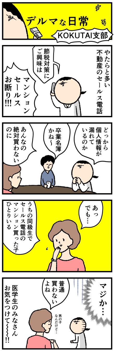 kokutai21
