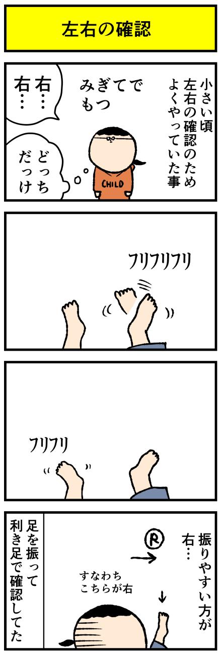 421migi