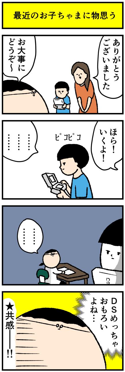 432ds