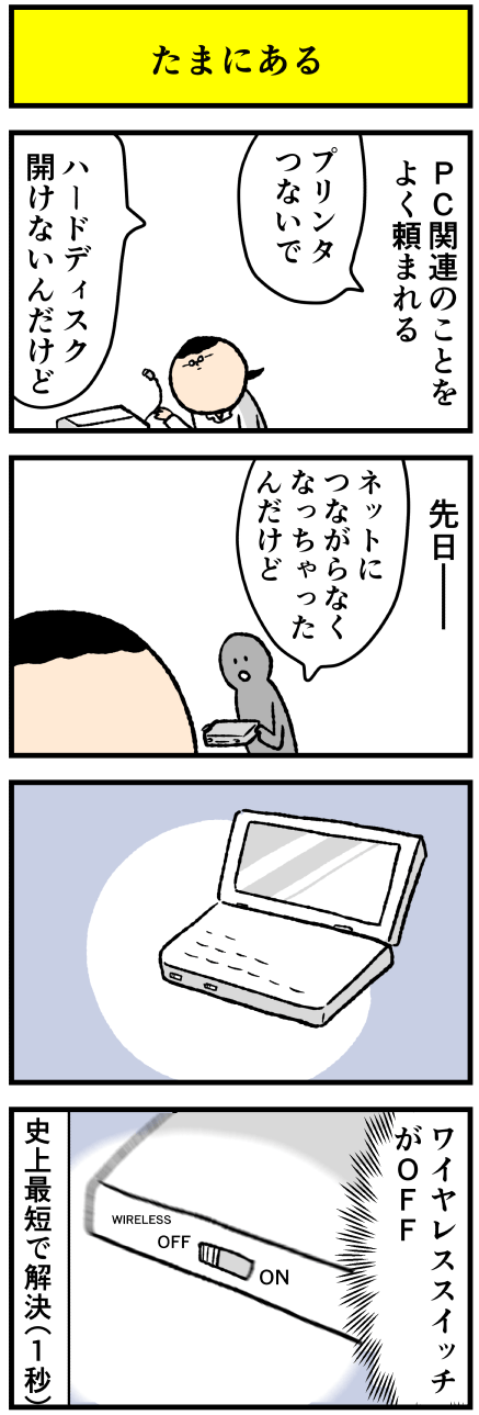 525tama