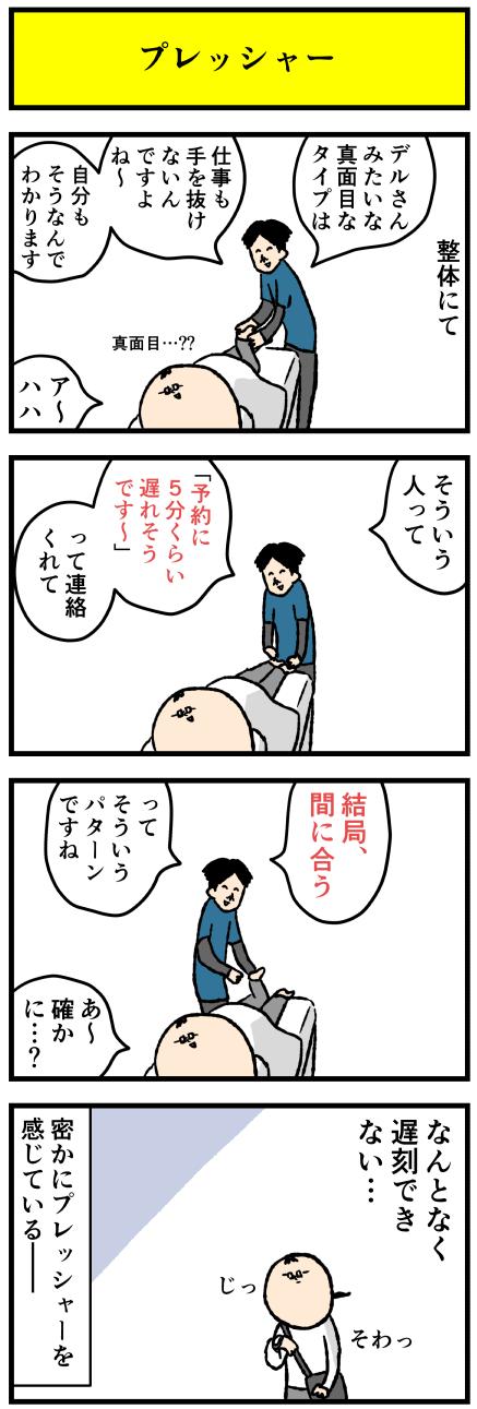 717pr