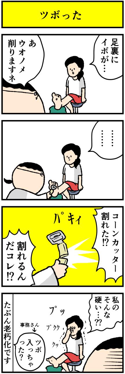 419tubo