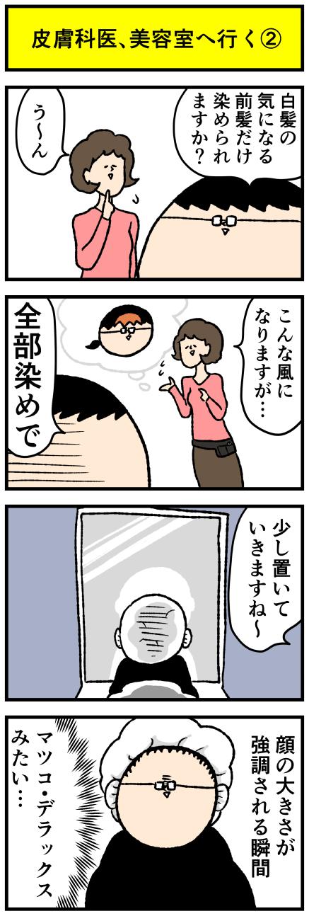 221matsuko