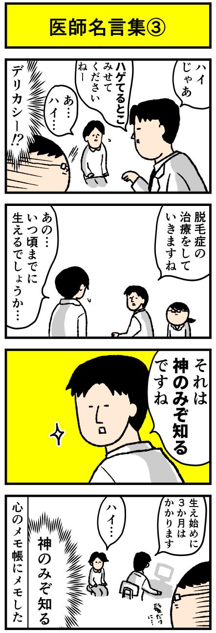 180kaminomi