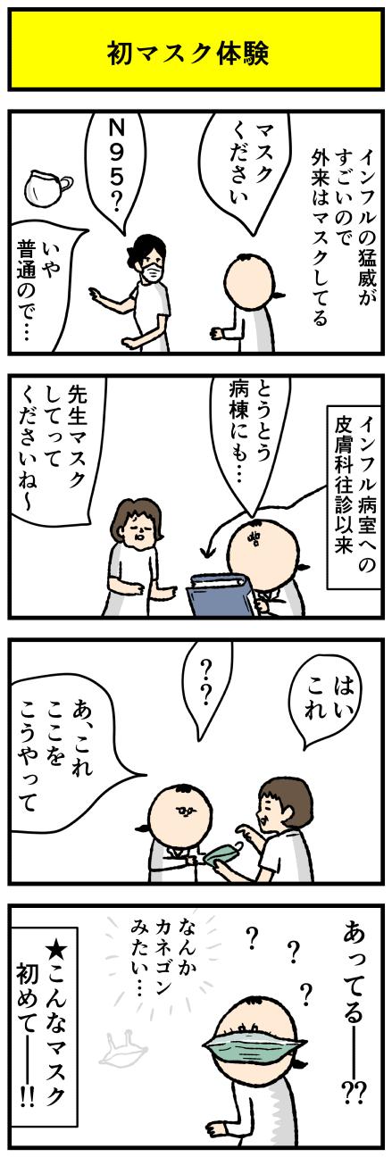 703kane