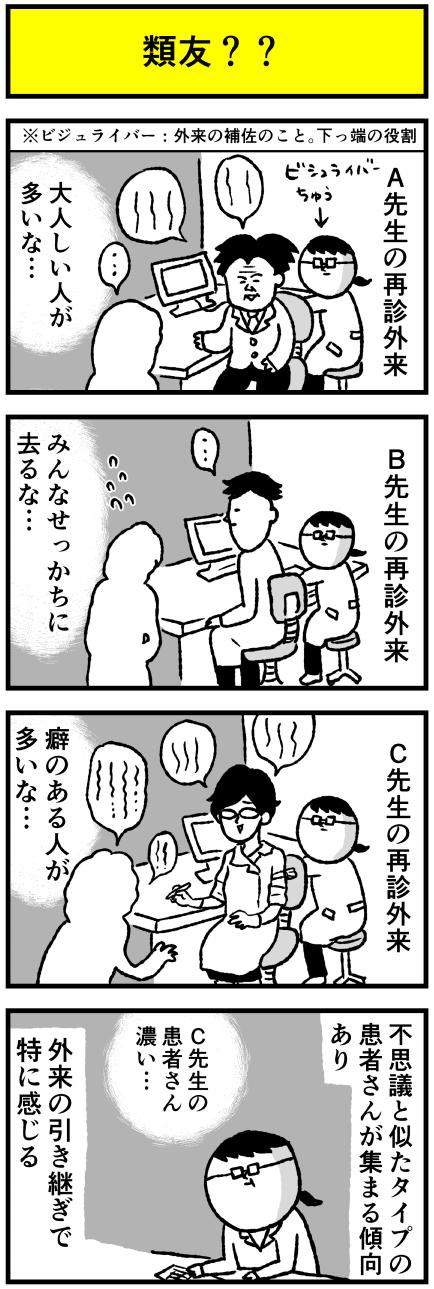 153ruitomo
