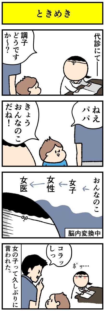 388toki
