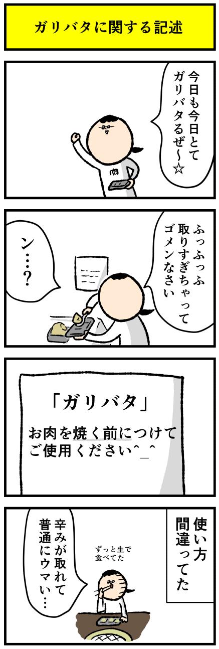 649gari