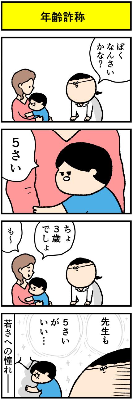 408sasyo
