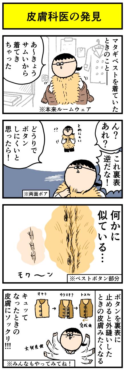 198matagi