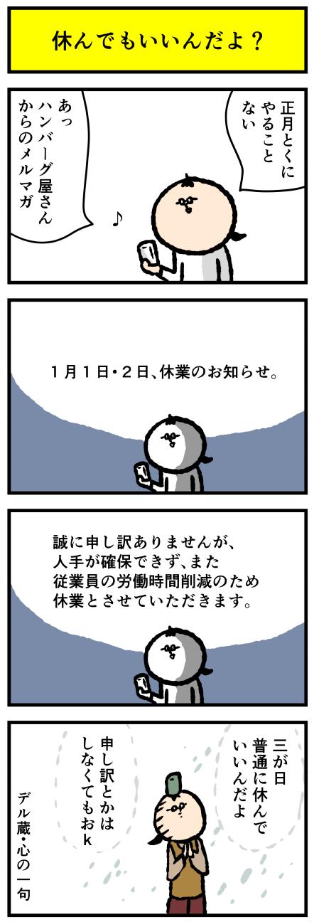 20200102_194000