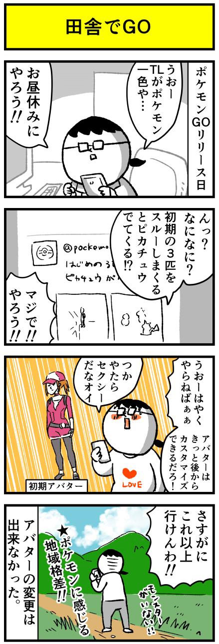 106pokemongo