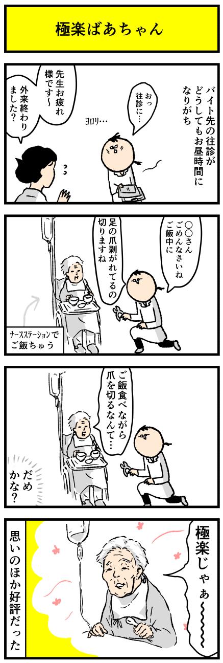 705goku