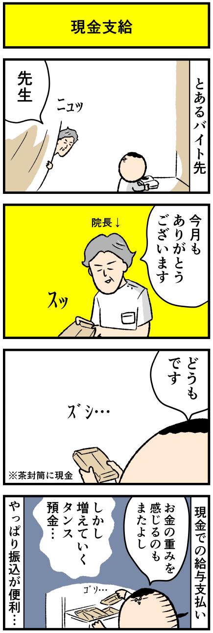 kokutai24