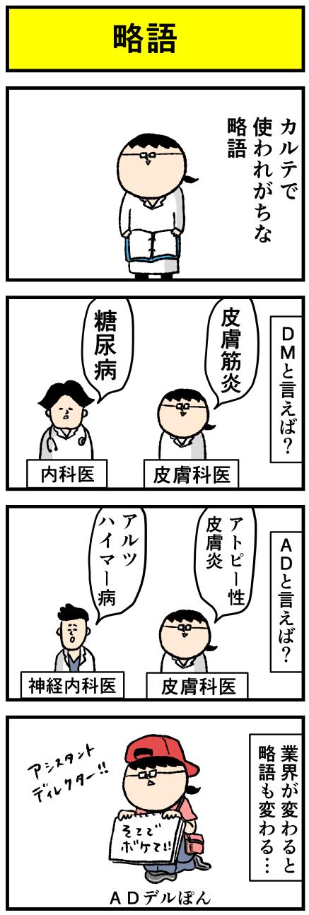182ryakugo