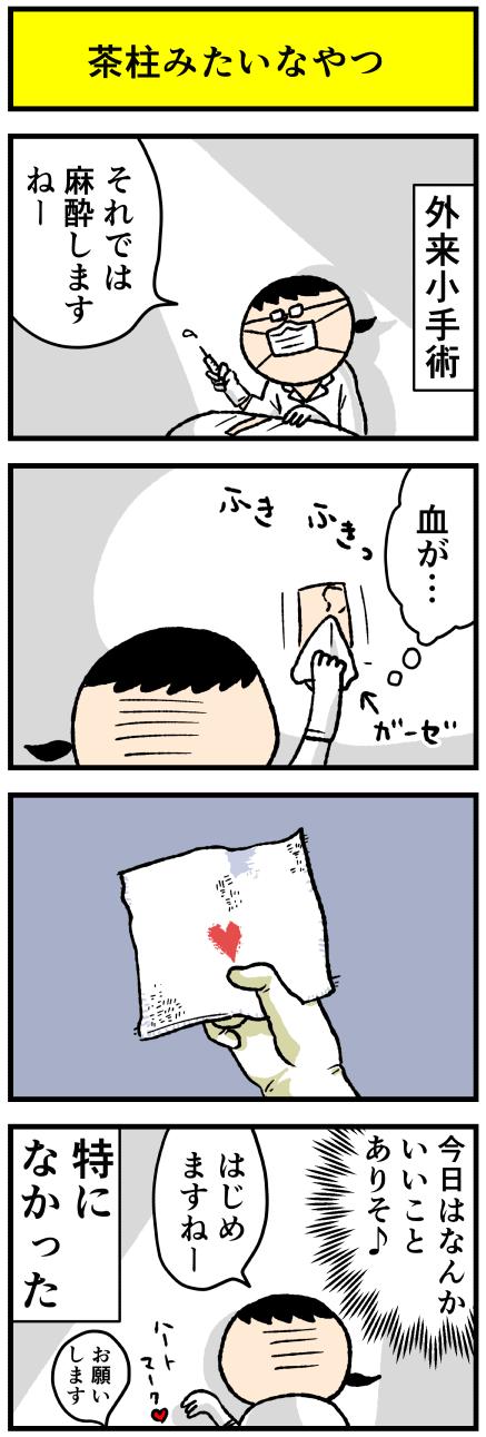 170tyabasira