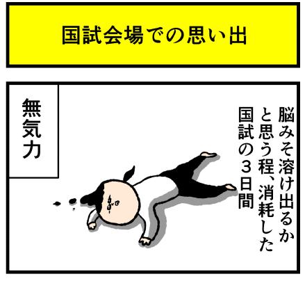 572koku_s