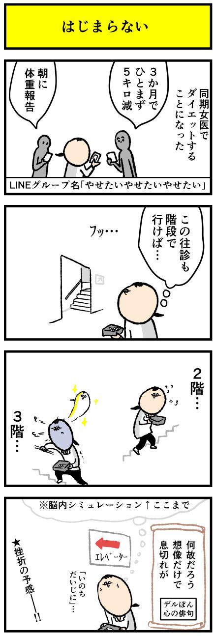 684yase