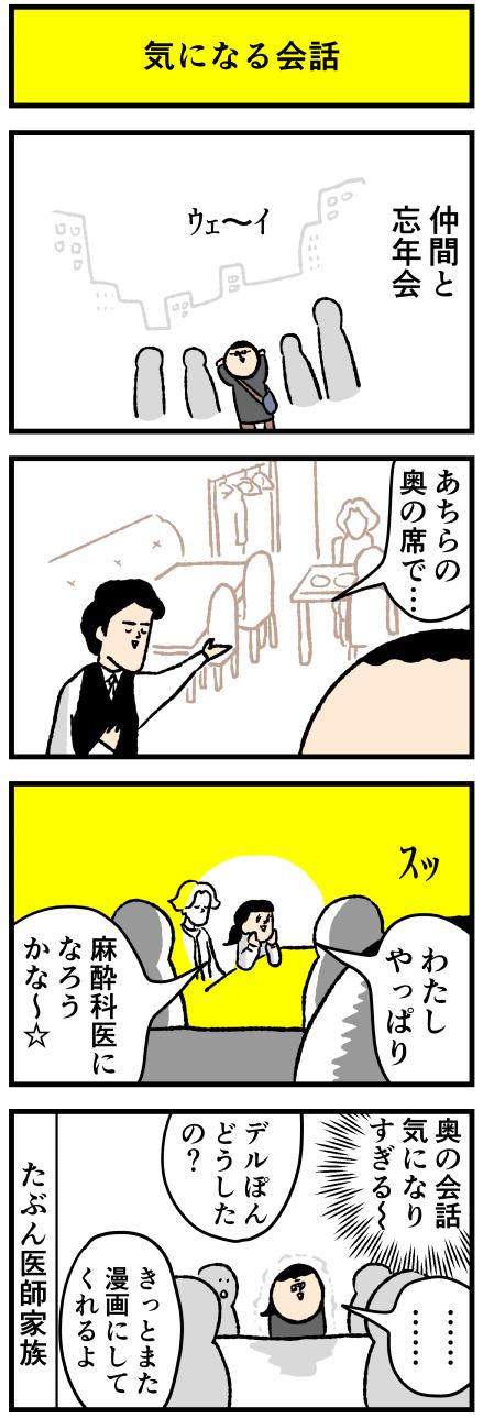 543oku