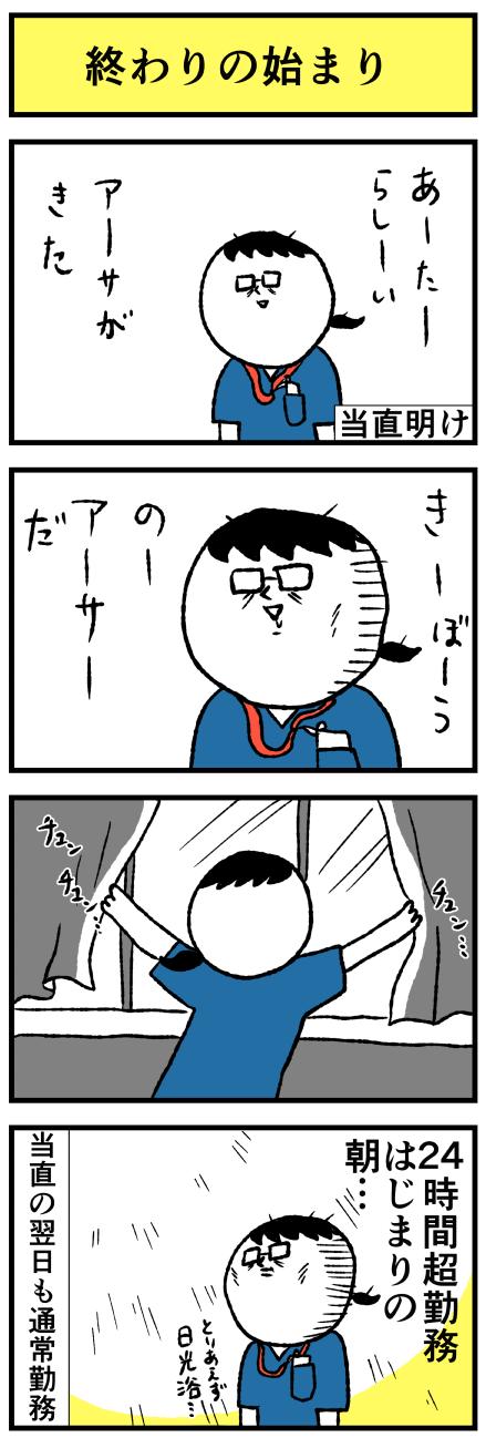 toutyokuakenoasa