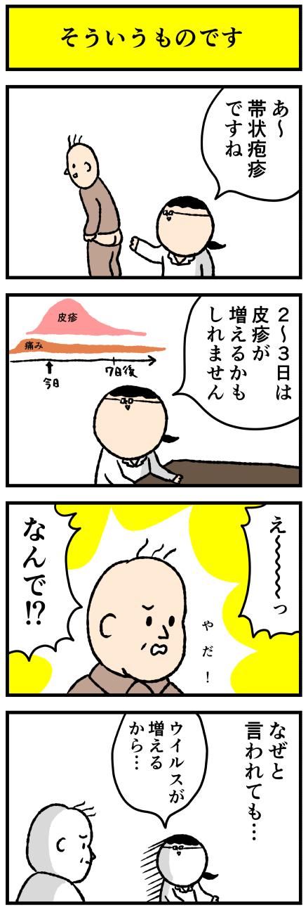 445naze