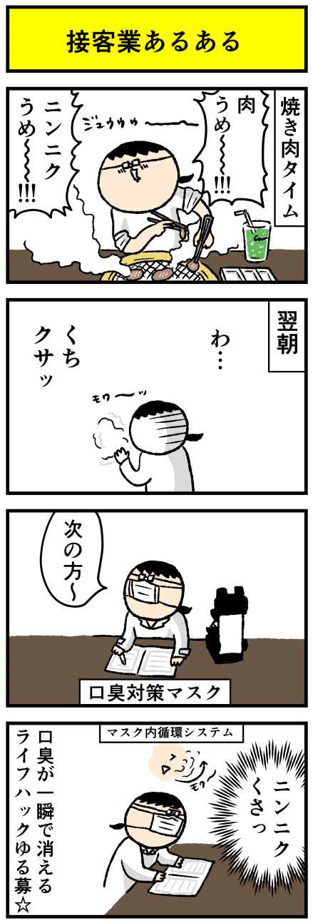 194niniku