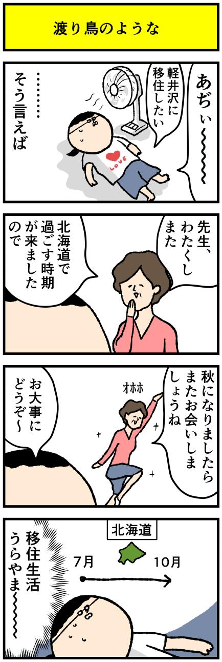 414wata