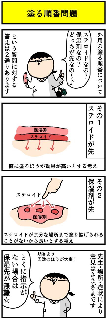 223-1junban