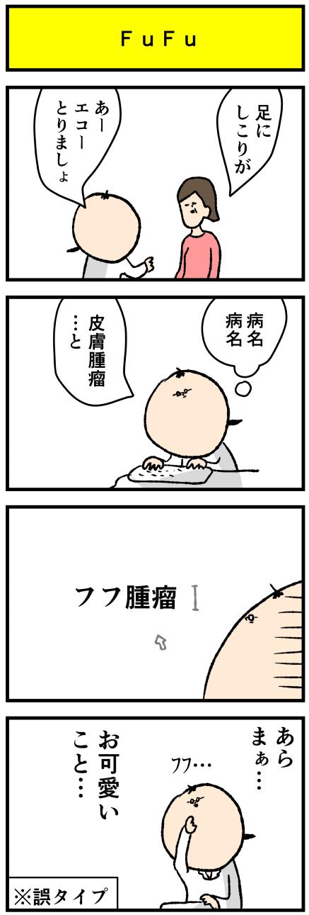 811fu