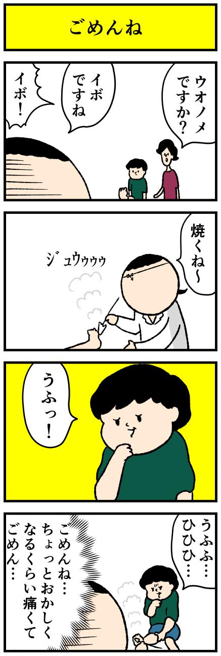 472ibo