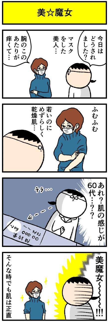 200bimajo