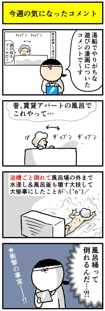 344yoku