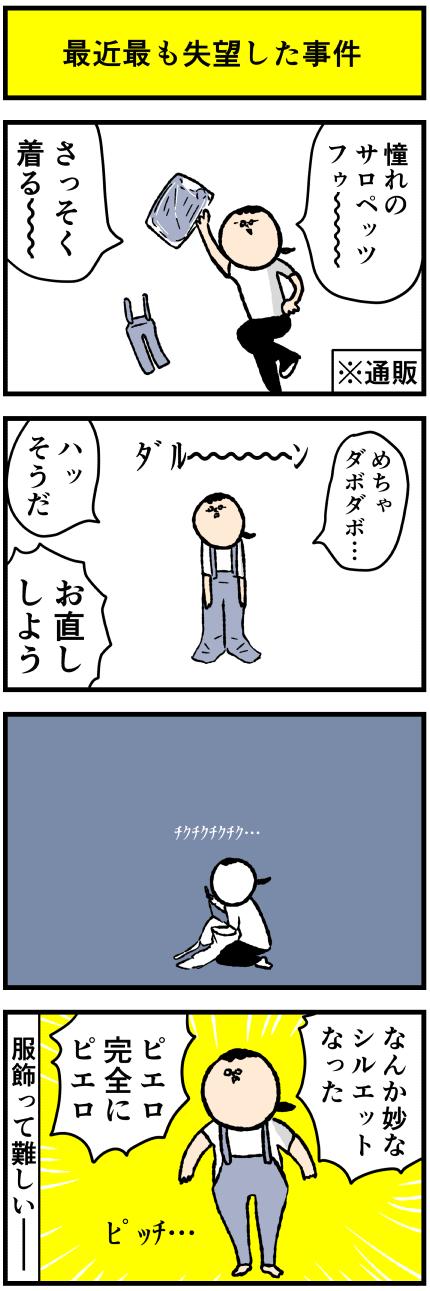 644saro