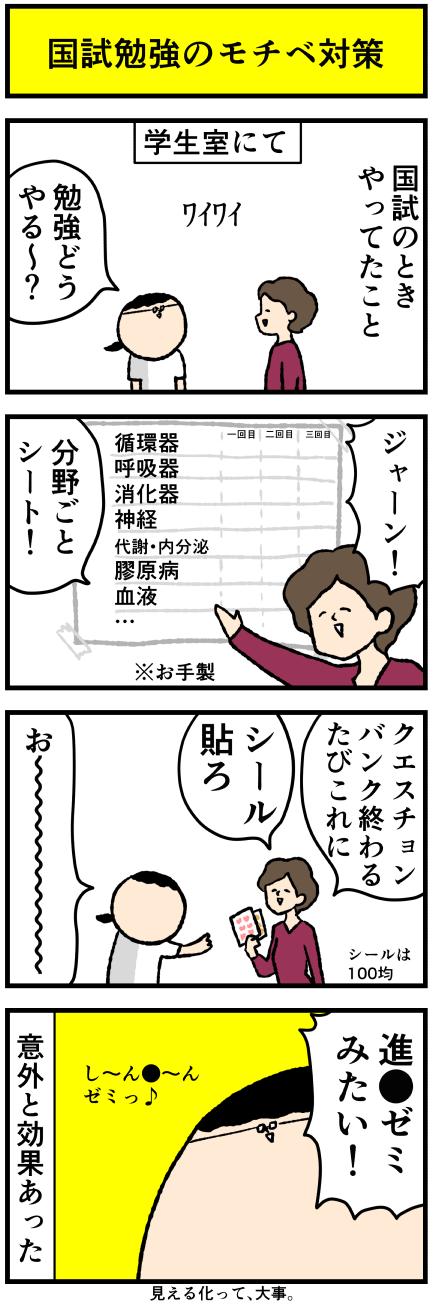 kokutai11