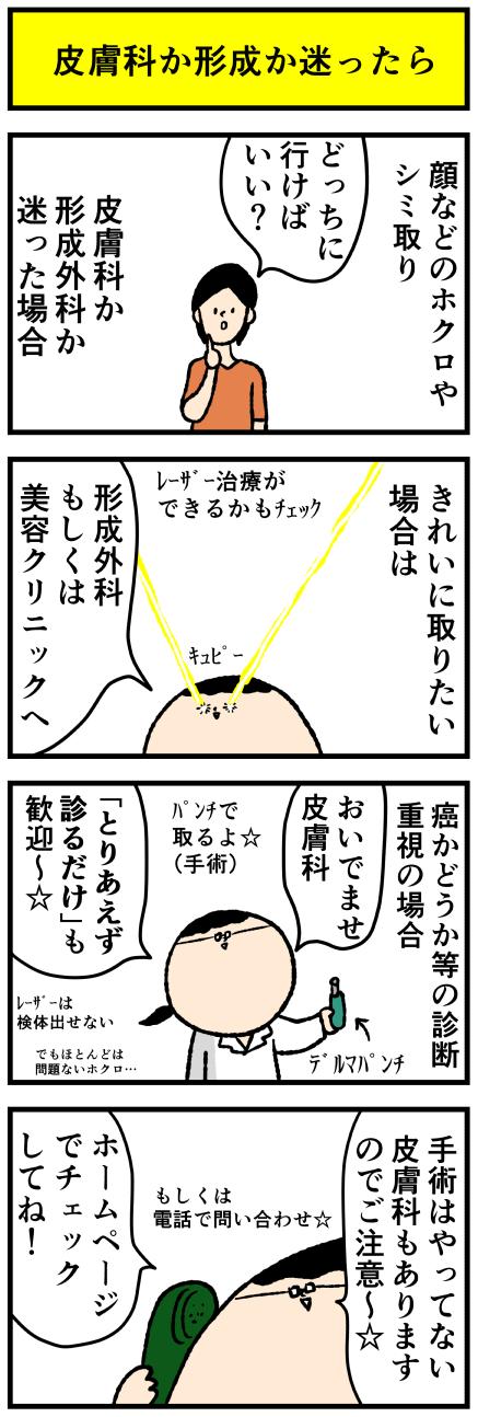 474hokuro