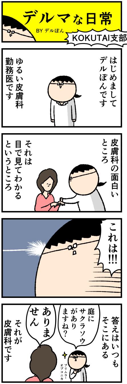kokutai01